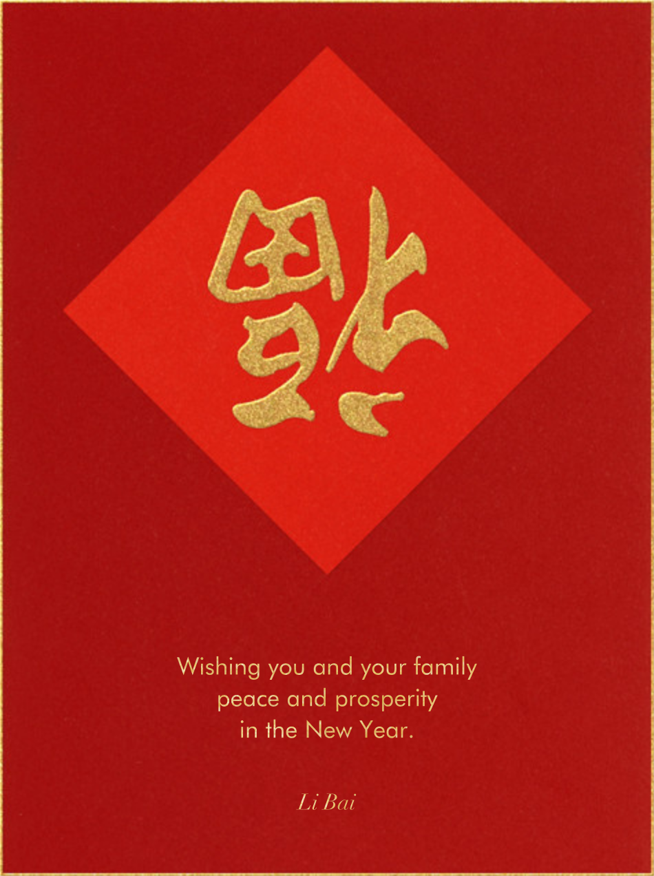 Good Fortune - Paperless Post - Lunar New Year