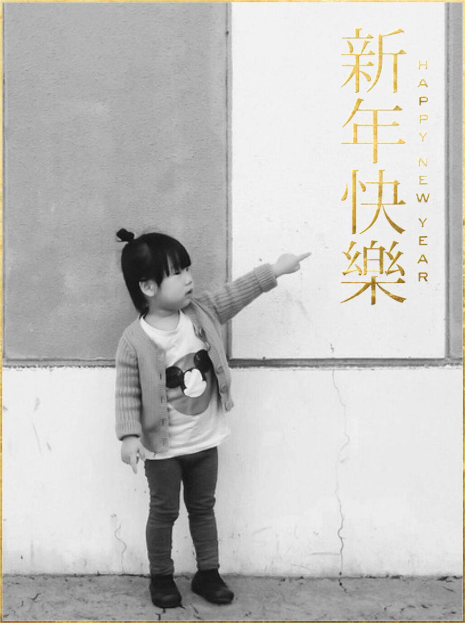 Happy Chinese New Year - Photo - Paperless Post - Lunar New Year