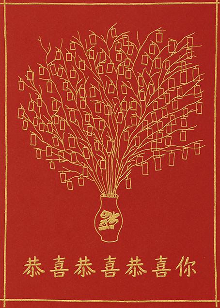 Money Tree - Paperless Post