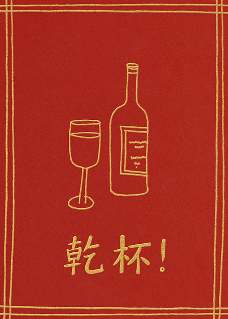 Gan Bei (Cheers) - Paperless Post